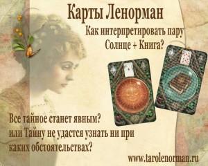 Нюансы толкования комбинации Книга и Солнце из Оракула Ленорман