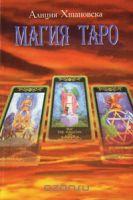 Гадания на картах Таро для начинающих