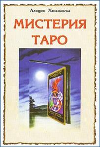 Мистерия Таро Алиция Хшановская