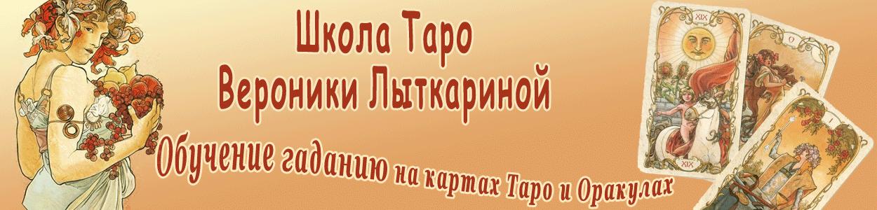 Школа Таро и Ленорман Вероники Лыткариной