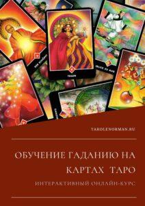 Онлайн курс по Таро